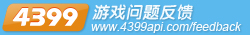 4399游戏问题反馈